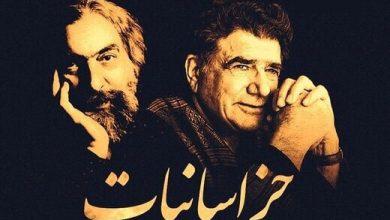تصویر از سرانجام «خراسانیات» محمدرضا شجریان و پرویز مشکاتیان منتشر شد