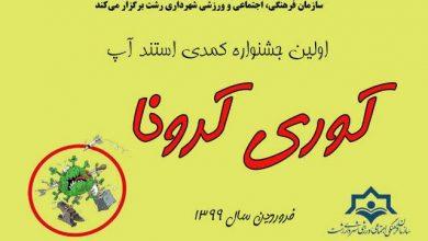 """تصویر از برگزاری اولین جشنواره طنز """"کوری کرونا"""" در گیلان"""