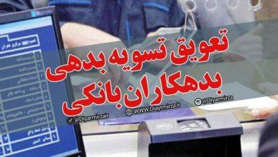 تصویر از دبیر مجمع تشخیص مصلحت نظام در پاسخ به استفساریه مجلس بیان کرد: تسویه بدهی بدهکاران بانکی تا پایان خرداد ماه ۹۹ تعویق یافت