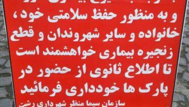 تصویر از به منظور به حداقل رساندن فعالیتهای بیرون از خانه شهروندان؛ ورودی پارک های شهر رشت مسدود شده است