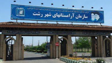 تصویر از شهروندان رشت فعلاً از مراجعه به آرامستان ها خودداری کنند