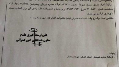تصویر از پرونده حسین لاهوتی برای تصدی شهرداری کیاشهر با نامه معاون استاندار رسما بسته شد+سند
