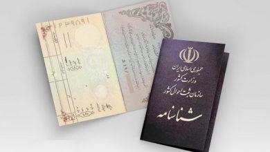 تصویر از اطلاعات همه ایرانی ها هک شد!؟