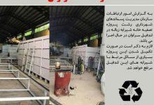 تصویر از پروژه ساخت تصفیه خانه شیرابه زباله های سراوان با سرعت دنبال می شود