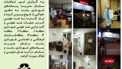تصویر از ساختمان های شهرداری های مناطق پنجگانه رشت ضدعفونی شدند