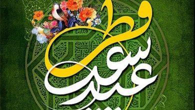 تصویر از پیام تبریک شهردار رشت به مناسبت فرا رسیدن عید سعید فطر