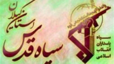 تصویر از بیانیه سپاه قدس گیلان به مناسبت روز جهانی قدس
