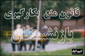 تصویر از سعید نورمحمدی:قانون منع بکارگیری بازنشستگان شکست خورد / جوانان ناامید و پیر سالاری ادامه یافت