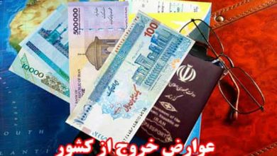 تصویر از ابلاغ عوارض خروج از کشور در سال ۹۹ / معافیت سفر اربعین از پرداخت عوارض + سند