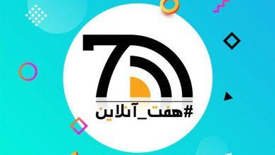 تصویر از فراخوان مسابقه اینستاگرامی #هفت_آنلاین منتشر شد