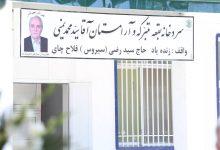 تصویر از افتتاح سردخانه مرحوم سید رضی فلاح چای