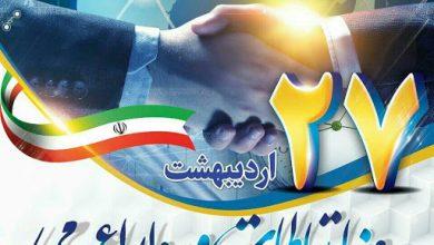 تصویر از شهردار رشت به مناسبت فرا رسیدن هفته ارتباطات پیامی صادر کرد