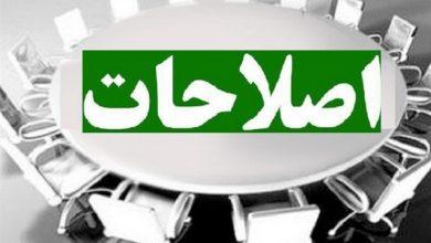 تصویر از ۱۰ علت درماندگی جریان اصلاحات در ایران / آیا ممکن است بزودی شاهد مرگ «اصلاحات» باشیم؟