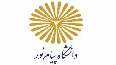 تصویر از برگزاری مجازی آزمونهای دانشگاه پیام نور استان گیلان