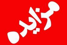 تصویر از آگهی مزایده واگذاری بهره برداری و تعمیرات اساسی جایگاه CNG شهرداری لاهیجان
