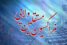 تصویر از انتخاب هیات رئیسه فراکسیون مستقلان ولایی مجلس/ دلخوش نائب رئیس شد