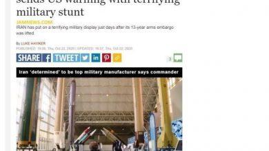 تصویر از اکسپرس: دونالد! شاهکار وحشتناک ایران در پاسخ به تهدیدات آمریکا را میبینی؟