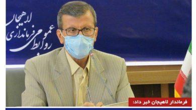 تصویر از فرماندار لاهیجان خبر داد: رتبه اول لاهیجان در اعطای تسهیلات خسارت دیدگان شیوع ویروس کرونا در استان