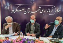 تصویر از پروژه های اولویت دار لنگرود تا پایان دولت به بهره برداری می رسند