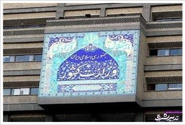 وزارت کشور انتخابات