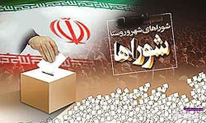 انتخابات شوراهای شهر و روستا