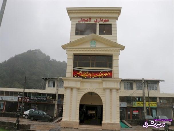 شهرداری لاهیجان