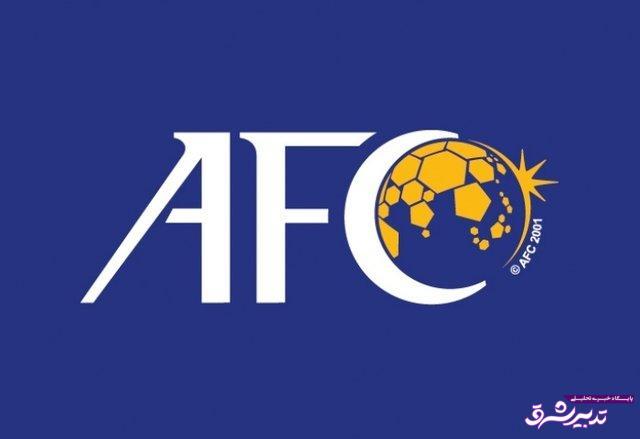 هیات رییسه AFC