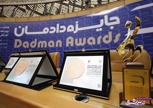 کمیته داوران دومین دوره همایش جایزه دادمان