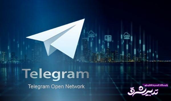 ارز دیجیتالی تلگرام