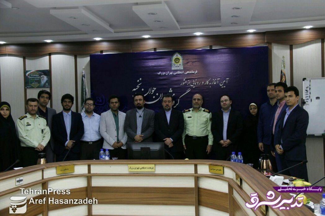 فرماندهی انتظامی تهران بزرگ