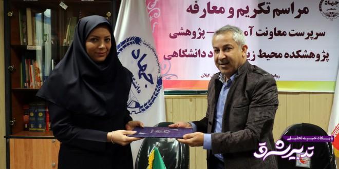 انتصاب مدیران جوان و زن در جهاد دانشگاهی گیلان