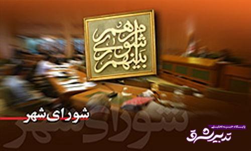 شورا ی اسلامی شهر لنگرود