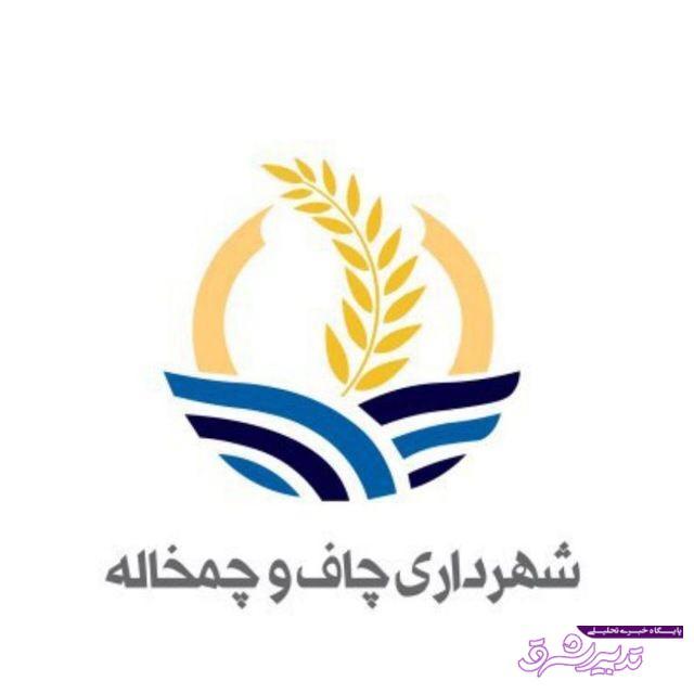 شورای شهر و شهردار چمخاله
