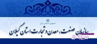 سازمان صنعت معدن تجارت استان گیلان