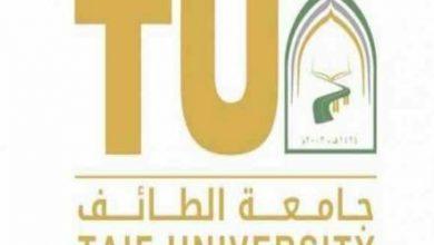 دانشگاه الطائف عربستان