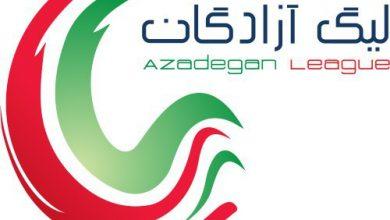 لیگ دسته اول فوتبال ایران