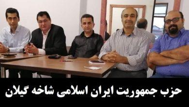 کمیته اجرایی حزب جمهوریت ایران اسلامی