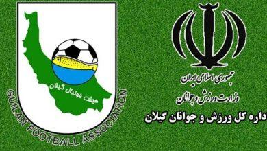 هیات فوتبال استان گیلان