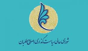 شورای اصلاح طلبان