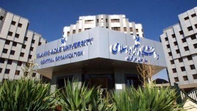 دانشگاه آزاد گیلان