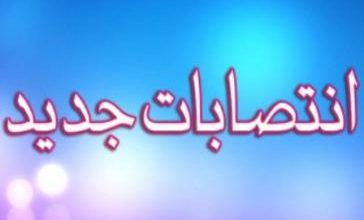 آرامستان های شهرداری رشت