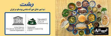 تصویر از شهر خلاق خوراک؛ اولویت اصلی توسعه اقتصادی رشت
