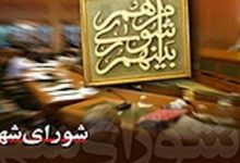 تصویر از روسای کمیسیونهای تخصصی شورای شهر رشت انتخاب شدند