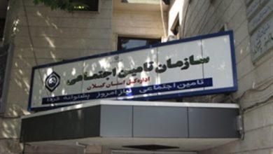 تامین اجتماعی استان گیلان