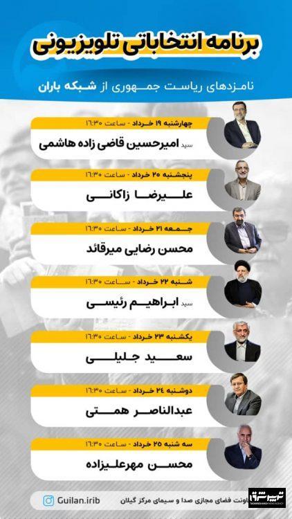 نامزدهای انتخابات