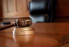 مراجع قضایی